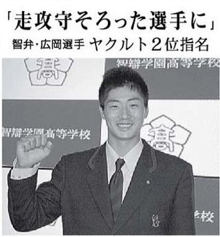 廣岡大志の画像 p1_8